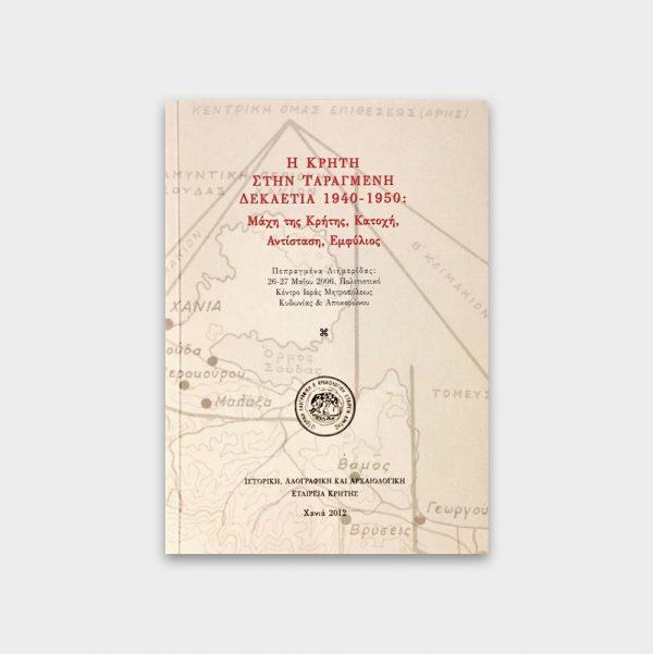 Η Κρήτη στην ταραγμένη δεκαετία 1940-1950: Μάχη της Κρήτης, Κατοχή, Αντίσταση, Εμφύλιος