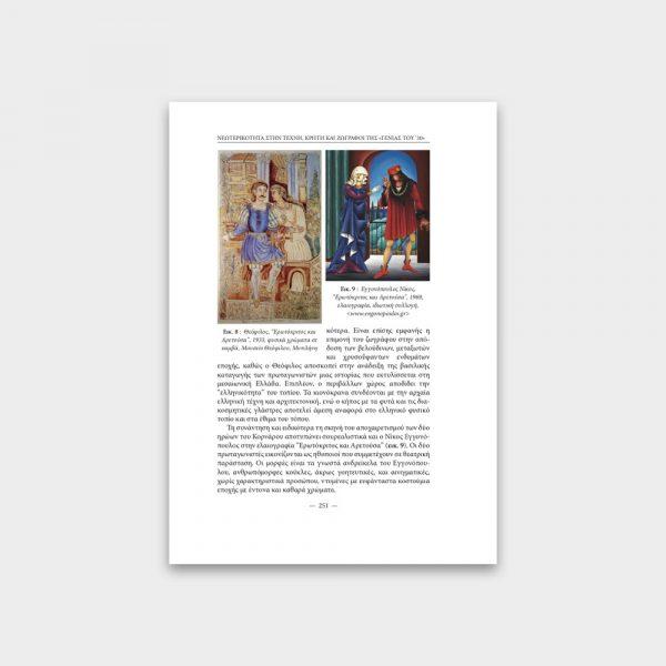 Κρητική Εστία - Τόμος 15, σελ. 251