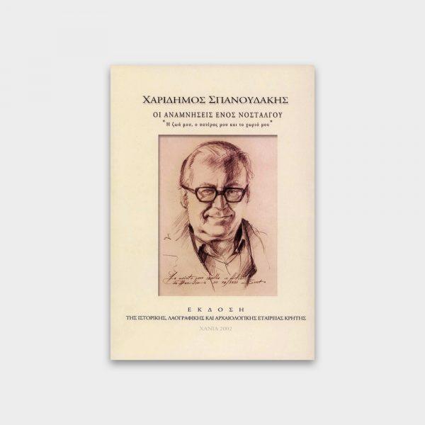 Χαρίδημος Σπανουδάκης, Οι Αναμνήσεις ενός νοσταλγού. Η ζωή μου, ο πατέρας μου και το χωριό μου.