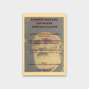 Η Κρήτη γιορτάζει τον Ιεράρχη Ειρηναίο Γαλανάκη