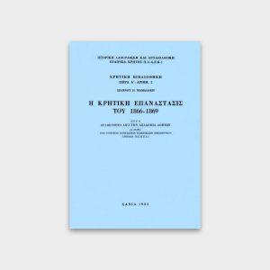 Ιωάννου Π. Μαμαλάκη, Η Κρητική Επανάστασις 1866-1869