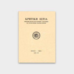 Κρητική Εστία - Τόμος 1, 1987