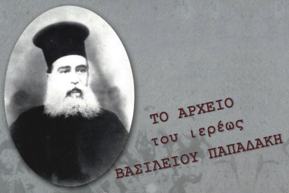 Το Αρχείο του ιερέως Βασιλείου Παπαδάκη