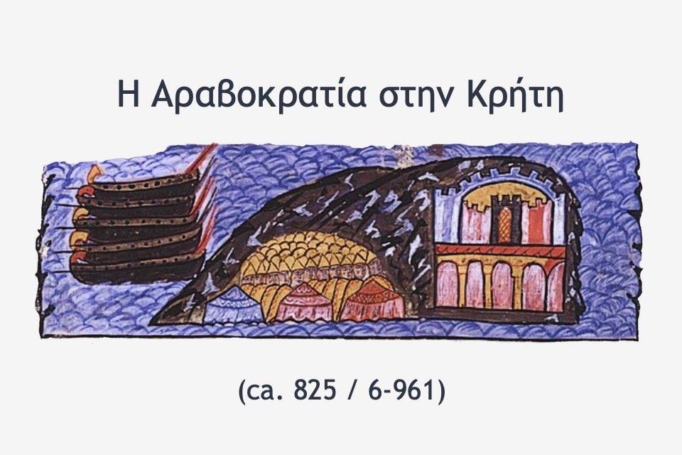 Η Αραβοκρατία στην Κρήτη (825/6-961)