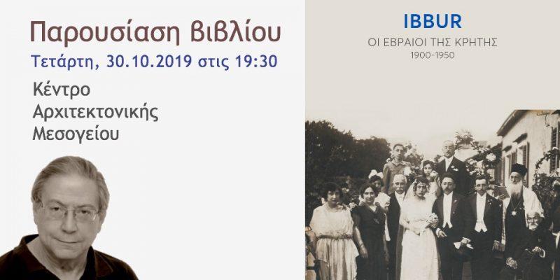 IBBUR, Οι Εβραίοι της Κρήτης, 1900-1950