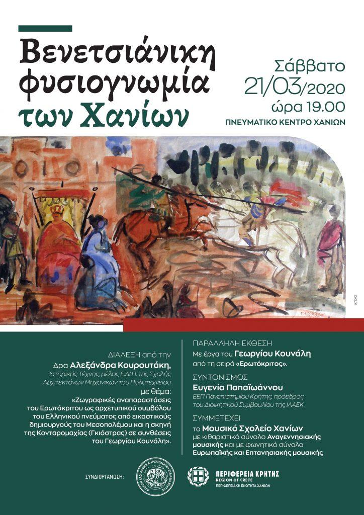 Η βενετσιάνικη φυσιογνωμία των Χανίων – 3η εκδήλωση - Αφίσα