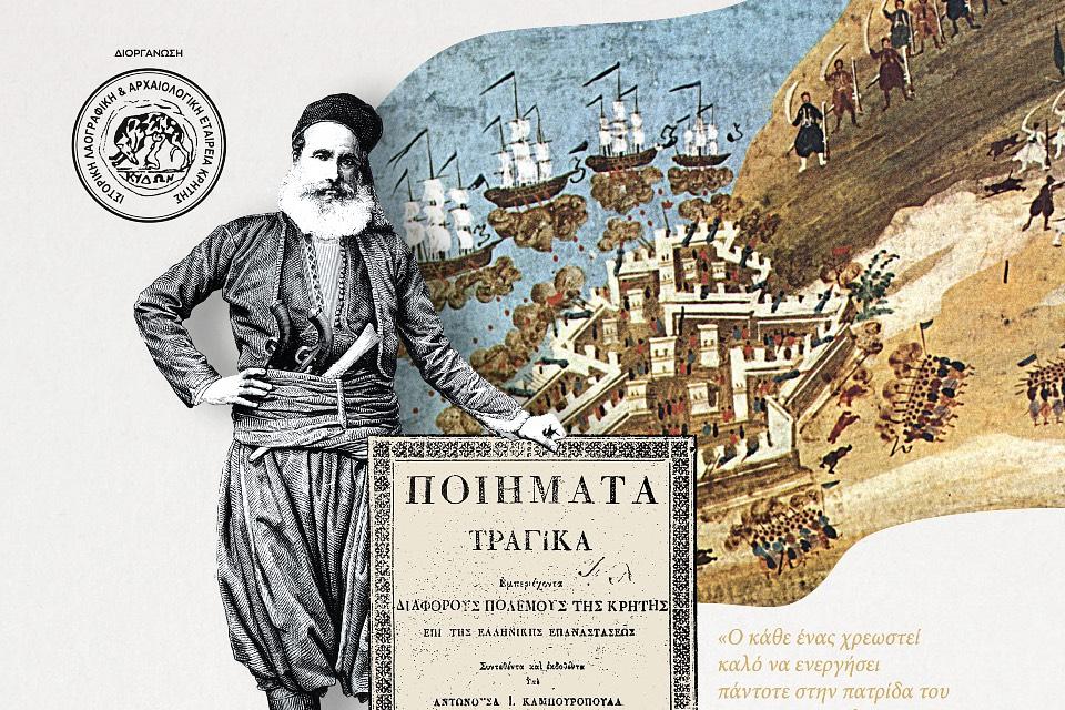 Η Αντωνούσα Ι. Καμπουροπούλα ως ιστορικός της Κρητικής Επανάστασης του 1821