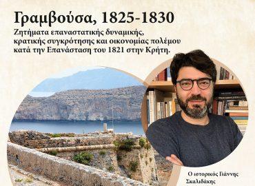 Ζητήματα επαναστατικής δυναμικής, κρατικής συγκρότησης και οικονομίας πολέμου κατά την Επανάσταση του 1821 στην Κρήτη
