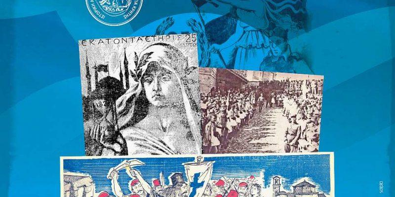 Διαδικτυακή διάλεξη της Στέλλας Αλιγιζάκη