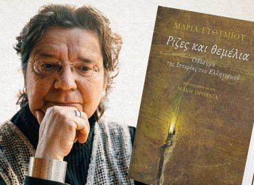 Ρίζες και Θεμέλια. Οδόσημα της Ιστορίας του Ελληνισμού - Βιβλιοπαρουσίαση